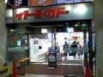"""イトーヨーカドー川口駅前店。""""38年のご愛顧ありがとうございました""""とも"""