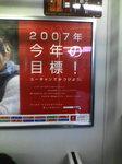 2007年、今年の目標!