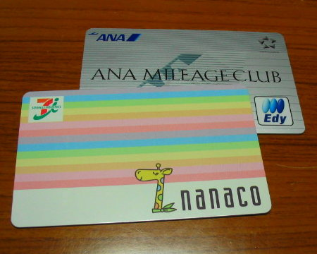 nanacoとEdyつきANAマイレージカード