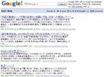 サブプライムローン検索結果